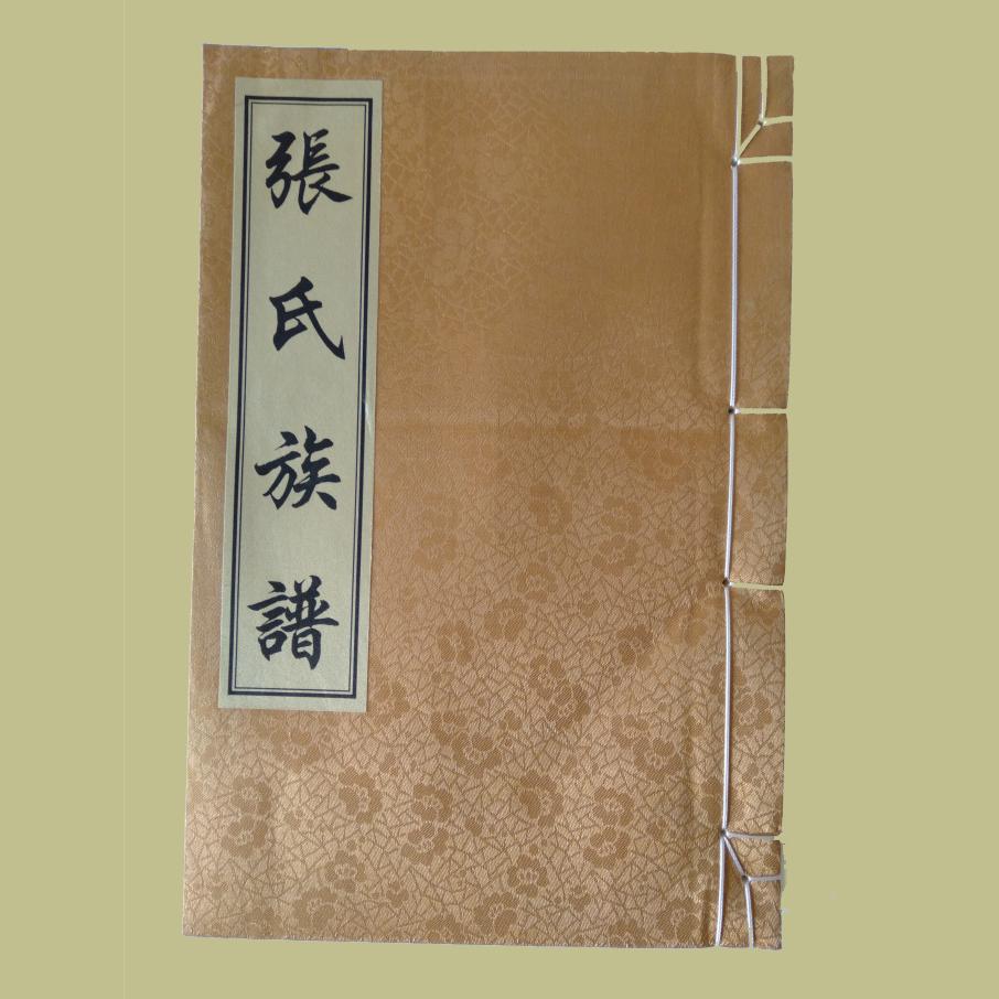 东营利津张氏族谱