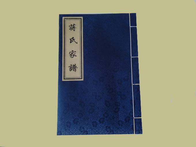 淄博蒋氏族谱
