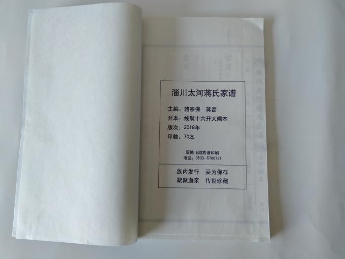 淄川宋氏族谱
