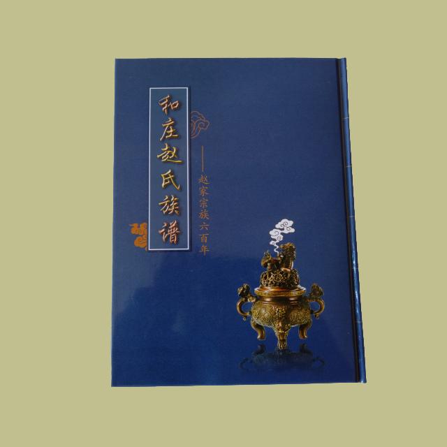 莱芜和庄赵氏族谱