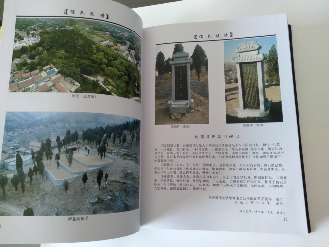 淄川谭氏族谱