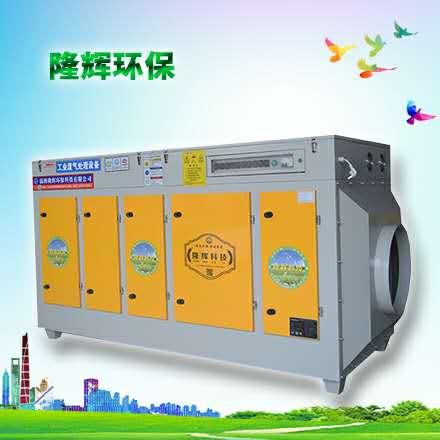 UV光解催化废气处理设备2
