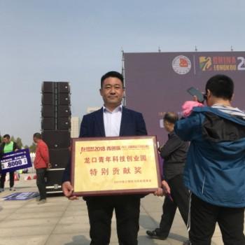 龙口青年科技创业园特别贡献奖