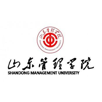 山东管理学院
