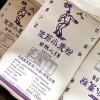 紫铁人糕点粉烘焙原料