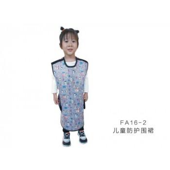 儿童防护围裙FA16-2