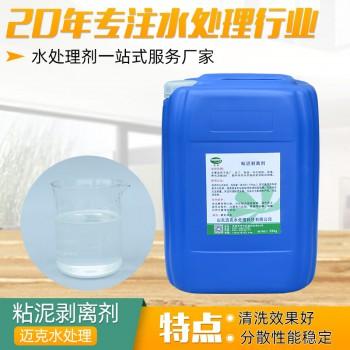 复合型粘泥剥离剂