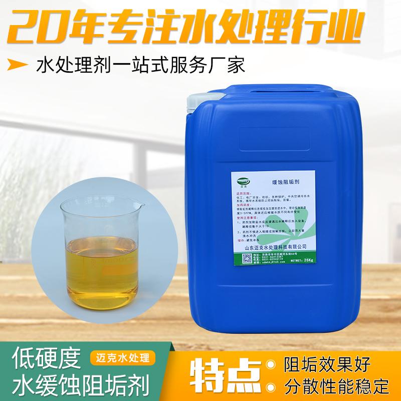 低硬度水緩蝕阻垢劑