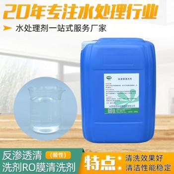 反渗透专用清洗剂