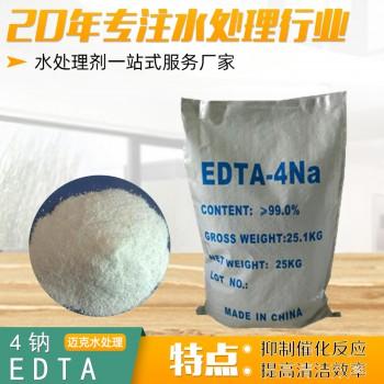 EDTA四鈉乙二胺四乙酸四鈉