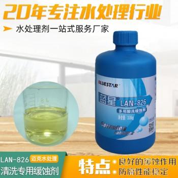 Lan-826酸洗緩蝕劑