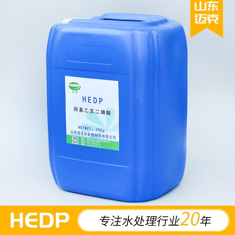 HEDP羥基乙叉二膦酸