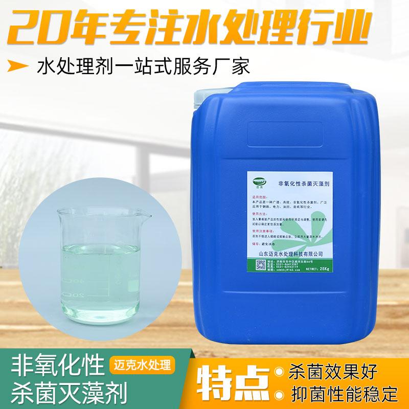 復合非氧化型殺菌劑
