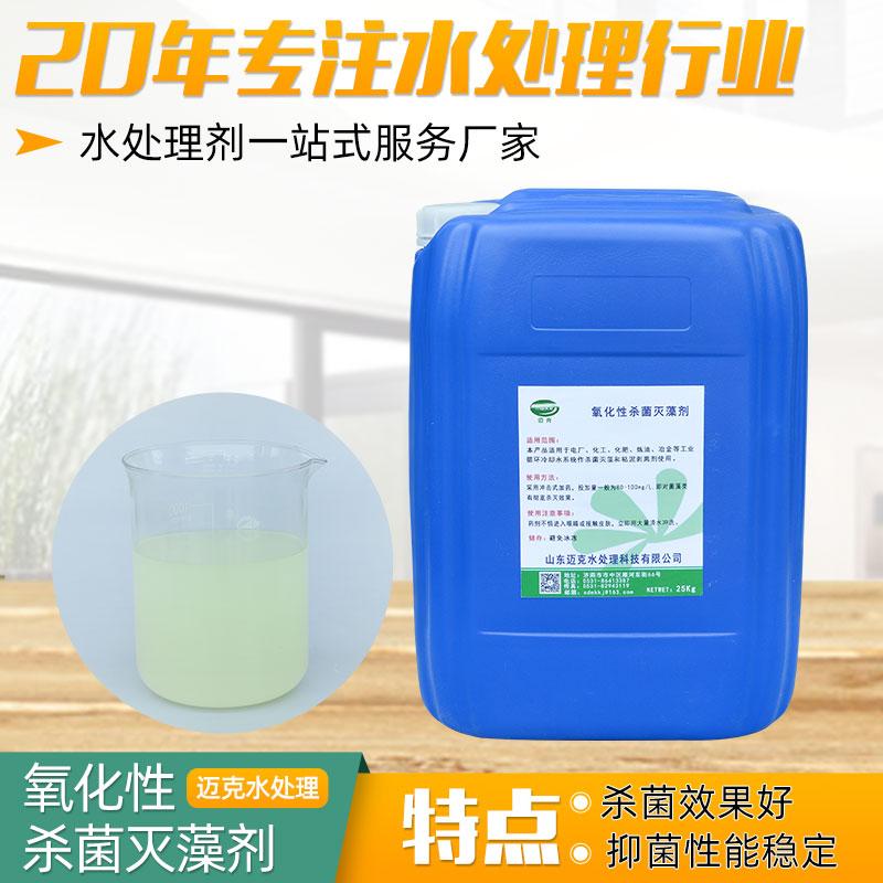 复合氧化型杀菌剂