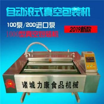 1000型滚动式真空包装机