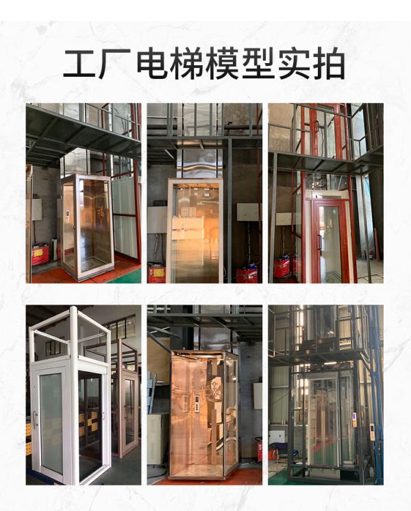 家用简易电梯3